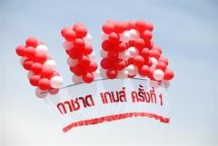 กาชาดเกมส์ ครั้งที่ 1-2555 (65)