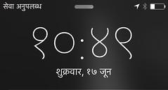 No Service (bandarji) Tags: hindi cellphone funny iphone june screenshot vacation