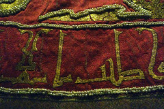 Coronation Mantle, detail of Kufic trim
