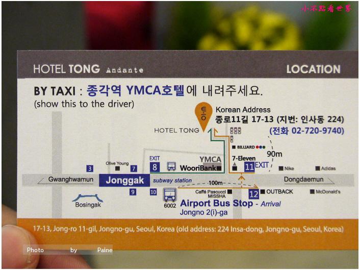 仁寺洞Hotel Tong Andante호텔 통 안단테 인사동 (9).JPG