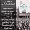 57 (ar.islamkingdom) Tags: الله ، مكان القلب الايمان مكتبة أسماء المؤمنين اسماء بالله، الحسنى، الكتب، اسماءالله