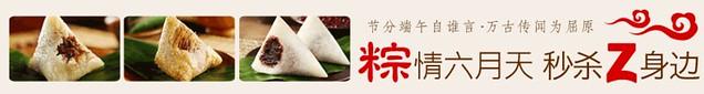 亚马逊中国:端午节礼品活动,棕情六月天,秒杀Z在身边促销
