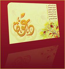 دعوة لحفل تخرج (نجوى الطميحي) Tags: فرحة تخرج بطاقة نجاح حفل دعوة مطبوع