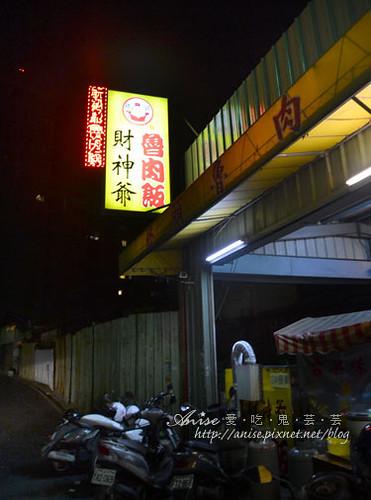 財神爺魯肉飯001.jpg