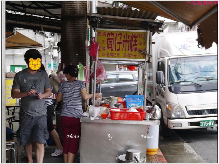 延三筒仔米糕 (1).JPG