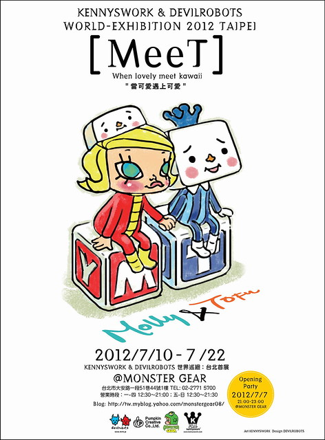 KENNYSWORK & DEVILROBOTS WORLD EXHIBITION 2012 TAIPEI [MeeT] When Lovely meet Kawaii 當可愛遇上可愛!