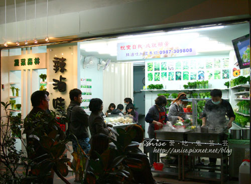 辣滷哇蔬菜森林002.jpg