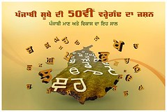 Punjab celebrate 50 years of our state - Akali Dal (youth_akalidal) Tags: language punjab celebrate punjabi akalidal youthakalidal
