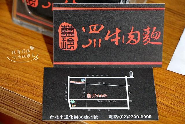 藍玲四川牛肉麵014