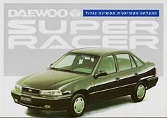 Daewoo Super Racer (aldenjewell) Tags: super daewoo brochure racer