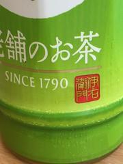 Expiration Date (sjrankin) Tags: food japan closeup japanese hokkaido tea drink edited kanji greentea yuni 1790 bottledtea 22june2016