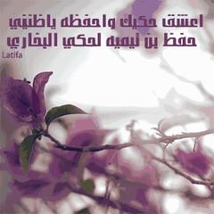 اعشقك حكيك ♥ (Latifa Designer) Tags: يا بن سعد ل علوش الهاجري حفظ البخاري حكيك اعشق حكي تيميه واحفظه ظنيني