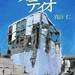 コラプティオ_四号建屋(文字入り)(2012年)