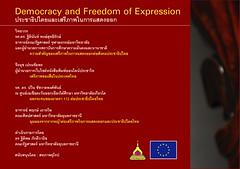 ประชาธิปไตยและเสรีภาพในการแสดงออก  มหาวิทยาลัยอุบลราชธานี