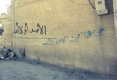 "Assad thugs graffiti in Hama: ""Either Assad To Rule Syria or No One""     -  (FreedomHouse) Tags: destruction syria hama crimesagainsthumanity    hamah    syrianrevolution     basharassadcrimes"