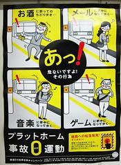 Watch Out! (Sublight Monster) Tags: yellow japan danger train warning subway japanese tokyo metro kanji    hiragana katakana