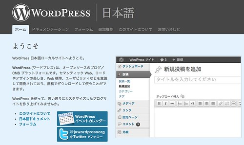 WordPress | 日本語