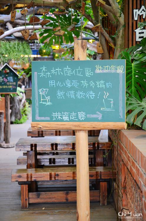森林派對咖啡館05.jpg