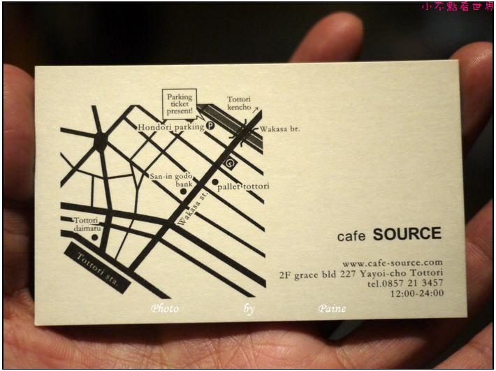 鳥取カフェソースCafe Source (39).JPG