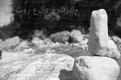 finde deine mitte (peter pirker) Tags: blackandwhite bw art stone canon kunst stein peterfoto scharzweis eos550d peterpirker