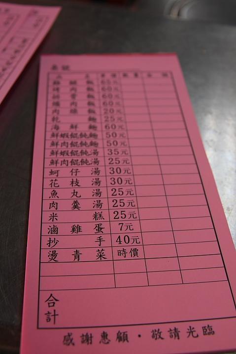 台中清水祥裕扁食王米糕00011