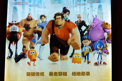 Wreck-It Ralph Movie Theater poster Chinese ve...