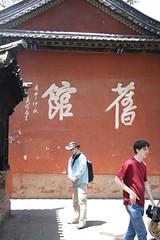 (jhinton) Tags: china kunming goldentemple