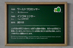 2012 Morikoro Worldprocessor HS10-35 (yuchan's point of view) Tags: park japan globe object finepix fujifilm aichi nagakute socialproblem worldprocessor theearth hs10 morikoro nagakuteshi ingogunther