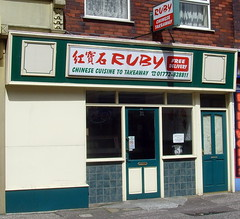 Chinese takeaways, stores and restaurants in Preston - Ruby (Tony Worrall Foto) Tags: china door uk windows england food cooking sign buildings asian asia northwest notice fastfood north entrance cook restaurants away front lancashire doorway eat signage take preston names ruby oriental stores sell fats resource wok foodie frontage prestonuk prestonian chinesetakeaways lancashireom 2012tonyworrall