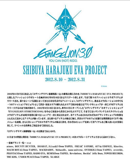 SHIBUYA HARAJUKU EVA PROJECT 福音戰士時裝祭典