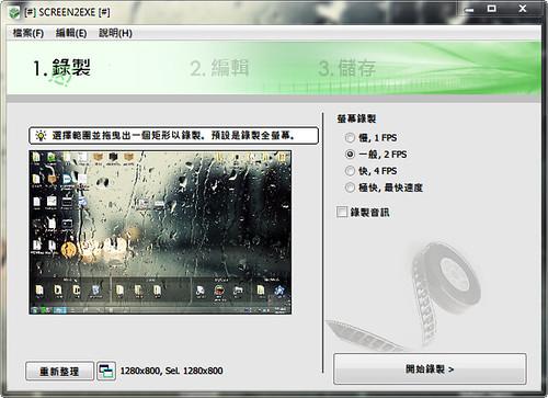 ilowkey.net-screen2exe.png