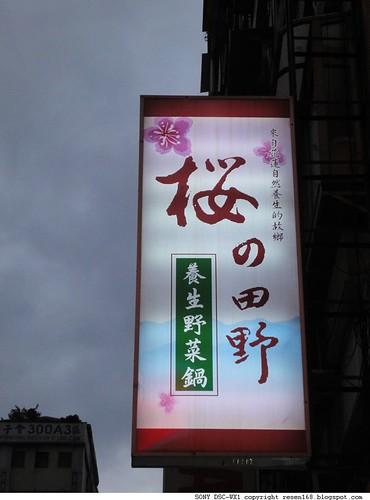 110924櫻之田野養生野菜鍋002.JPG