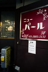 untitled (t-miki) Tags: tokyo  minamisenju