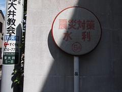 震災対策 (がじゅ) Tags: 散歩 看板 標識 大井町 epl2