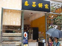 2010.7.18~28 Travel India & HongKong (Hong Kong Wan Chai)
