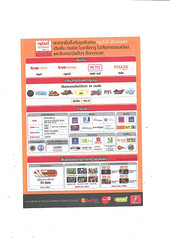 Thailand_True Money Flyer 1 p2_Marketing