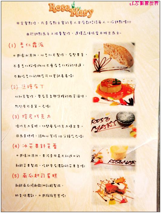 台北中山區螺絲瑪莉義大利麵 (14).JPG
