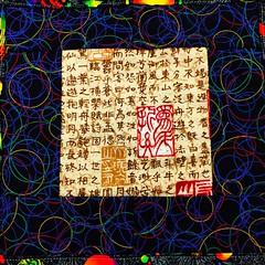 "Library Makerspace Quilt -065 (Barrett Web Coordinator) Tags: aps arlingtonpublicschools barrettelementaryschool education learning teaching virginia students children teachers arlington ""northern virginia"" kids learners school classrooms apsisawesome kwbpride"