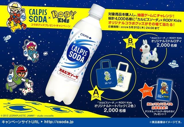 日本可爾必思 X Rody kids 抽獎贈品
