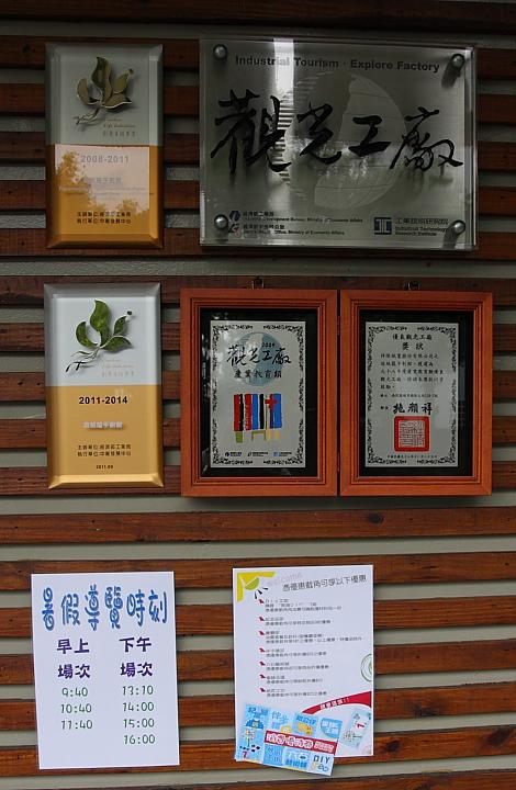 造紙龍觀光工廠(720)015