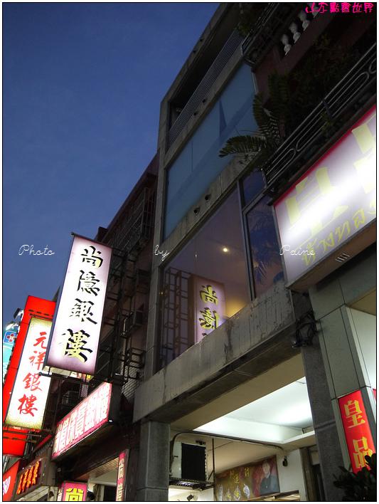 南崁李西餐廳 (1).JPG