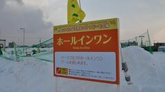 2010 Sapporo Snow Festival, Tsudome Site (David McKelvey) Tags: winter snow festival japan sapporo community nikon hokkaido dome 2010 d5000 higashiku tsudome okadamacho
