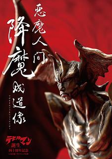 「惡魔人」誕生40周年記念『悪魔人間降魔成道像』