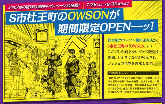 存在於漫畫中的便利商店,真的開店了!