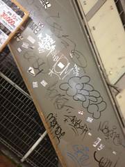 TOKYO WALLS (tokyo wallbook) Tags: tom tokyo walls easy gkq