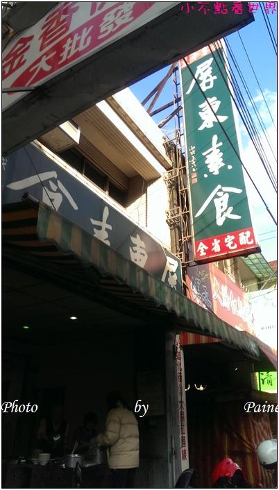 桃園屏東素食早點 (17).jpg