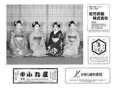 Kyo Odori 2016 044 (cdowney086) Tags: maiko koharu miyagawacho   kyoodori wakayagi satoharu   toshiemi kimisayo