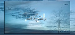 .... {    } .... (  ) Tags: morning photoshop design saudi jeddah 2012 ksa mydesign      myphotoshop bntalshms