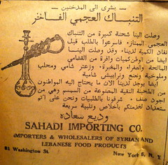 "Sahadi Importing Co • <a style=""font-size:0.8em;"" href=""http://www.flickr.com/photos/77241576@N06/7111422949/"" target=""_blank"">View on Flickr</a>"