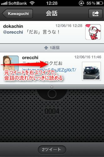 Tweetbot_002